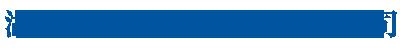湖南省海万博官网网页登陆材料科技有限公司_海万博官网网页登陆材料导热散热材料|海万博官网网页登陆材料电瓷manbext万博官方登录万博手机版网页登录