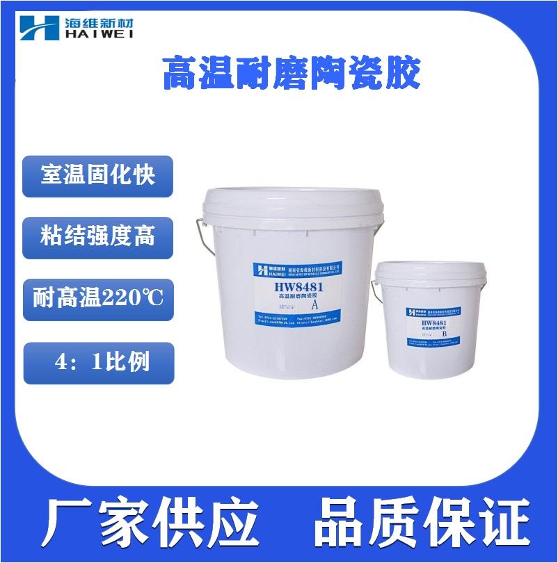 高温耐磨陶瓷胶HW8481