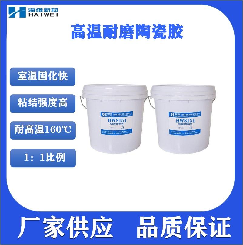 高温耐磨陶瓷胶HW8151
