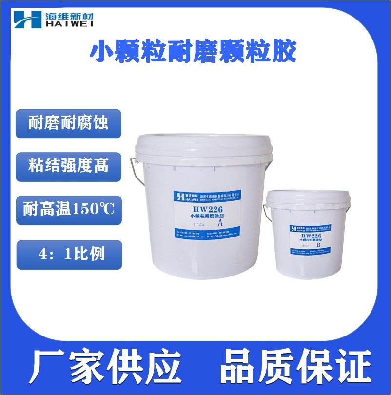 HW226耐磨颗粒胶  小颗粒胶 耐磨修补剂 耐磨涂层 耐磨防护剂