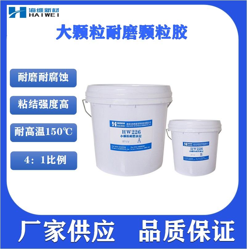 HW228耐磨颗粒胶  大颗粒胶 耐磨修补剂 耐磨涂层 耐磨防护剂