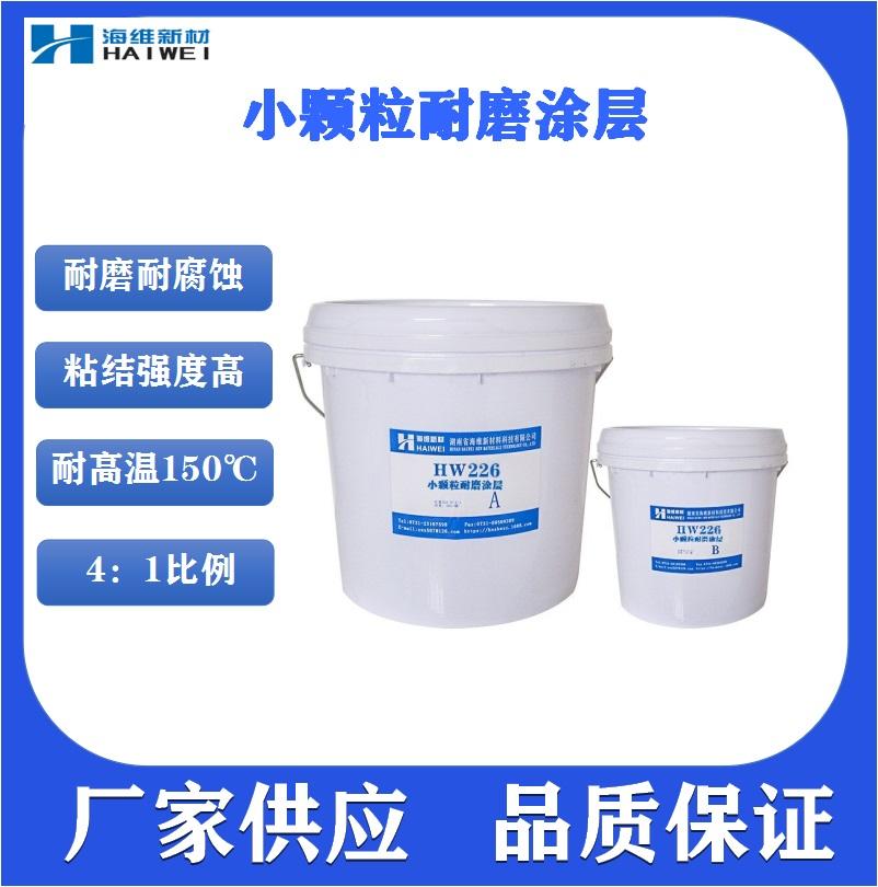 HW236耐磨颗粒胶  小颗粒胶 耐磨修补剂 快固耐磨涂层 耐磨防护剂